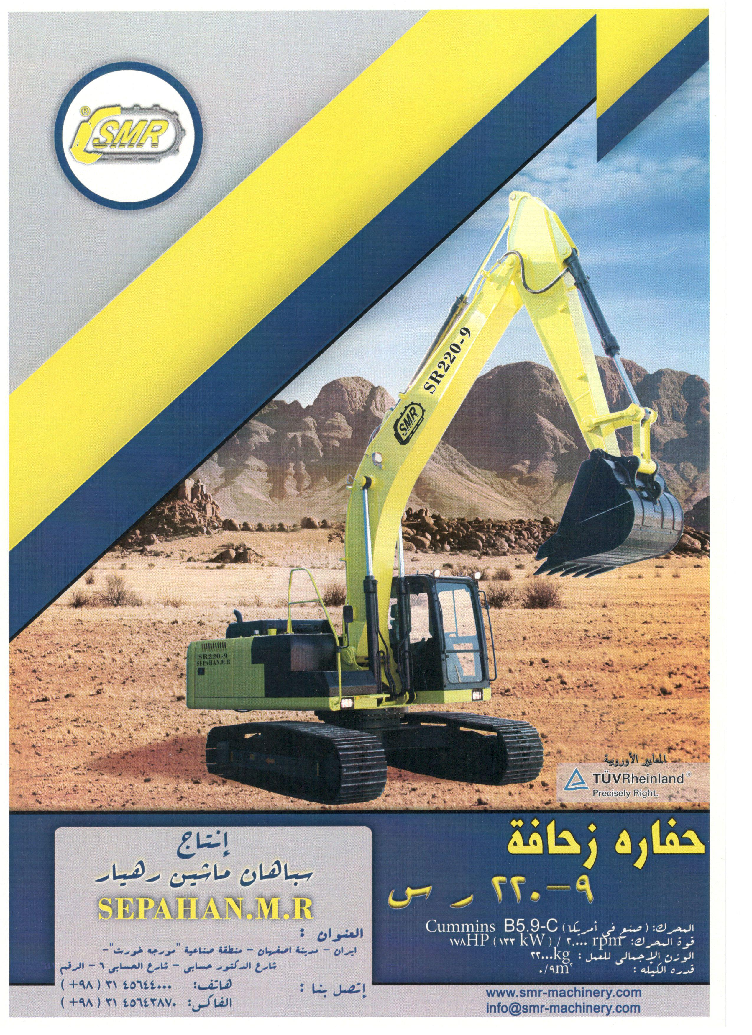 بیل 220 عربی1